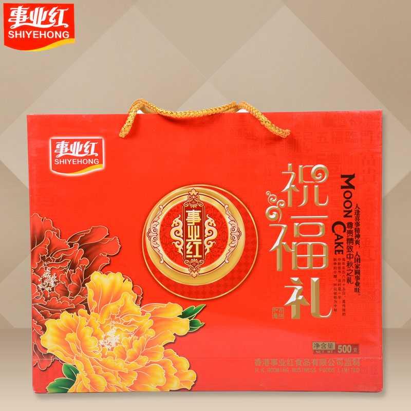 事业红广式月饼礼品 传统节日点心 祝福礼中秋月饼礼盒装图片